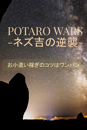 pointi-potaro-wars-matome
