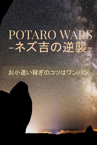 pointi-potaro-wars-matome