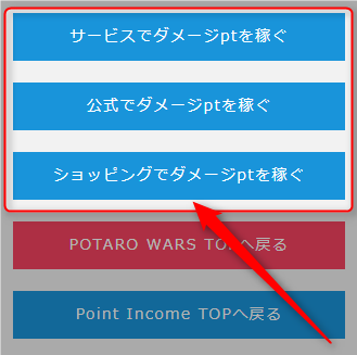 pointi-potaro-wars05-1