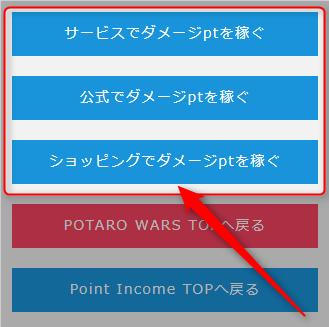 pointi-potaro-wars05-1