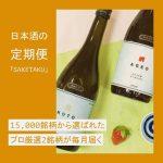 日本酒の定期便「saketaku」評判!15,000銘柄からプロ厳選の2銘柄の日本酒とよく合うおつまみが毎月届く!