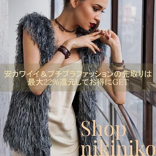 shop-nikoniko-matome