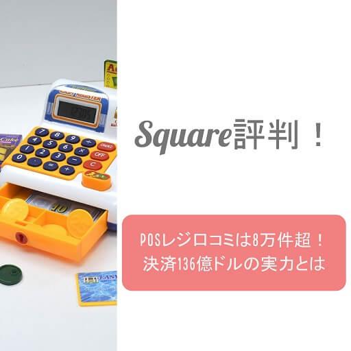 square-matome