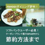 Yahoo!ダイニング評判!カラオケ料金・飲食店もクーポン・プランで最大50%オフ【5の付く日は予約で500P】