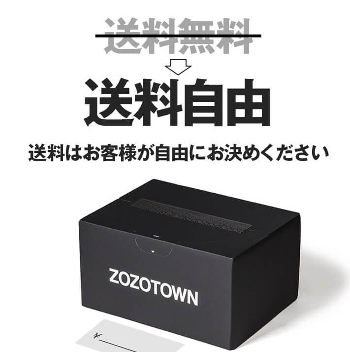 zozo-town-souryou-jiyuu