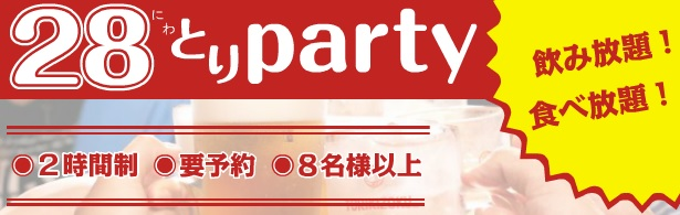 28Party