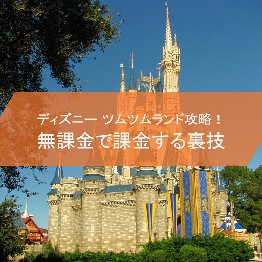 Disney-tsumu-matome