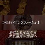 DMMマイニングファームとは!あなたも今日から仮想通貨の採掘へ