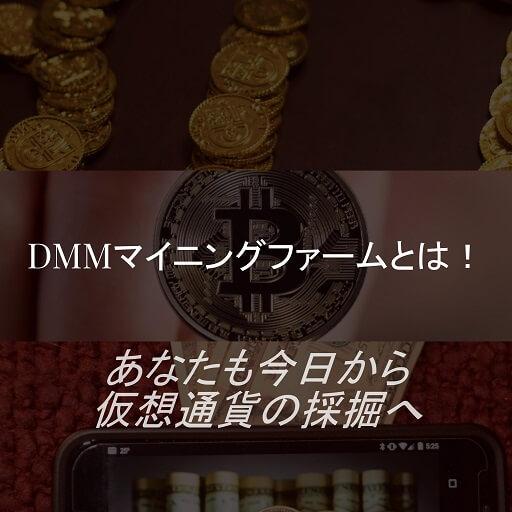 dmm-mining-farm-matome