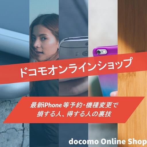 docomo-online-shop-matome