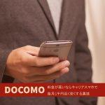 ドコモユーザー必見!料金が高いならキャリアスマホで毎月5千円近く安くする裏技