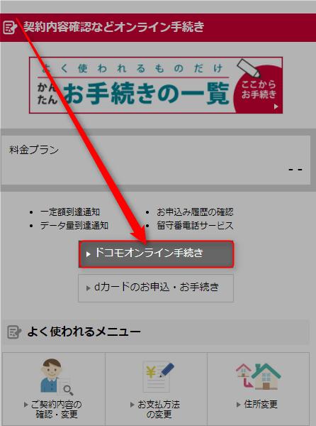 docomo-sugotoku-kaiyaku2