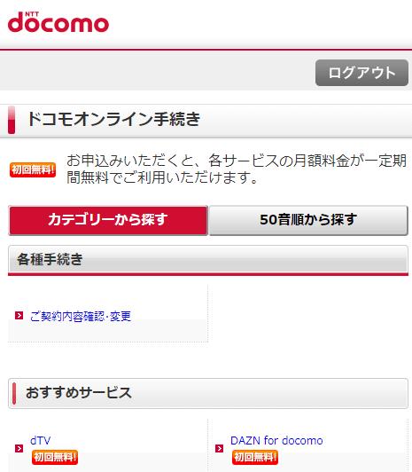 docomo-sugotoku-kaiyaku3