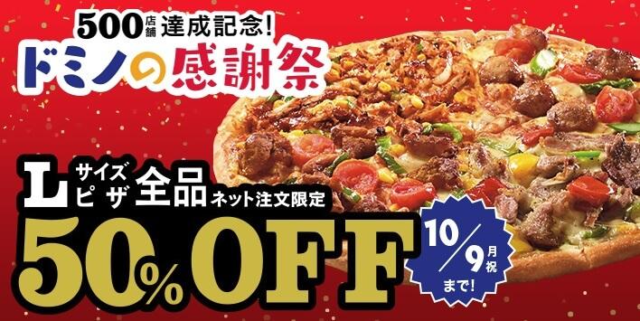 domino-piza-50off201709