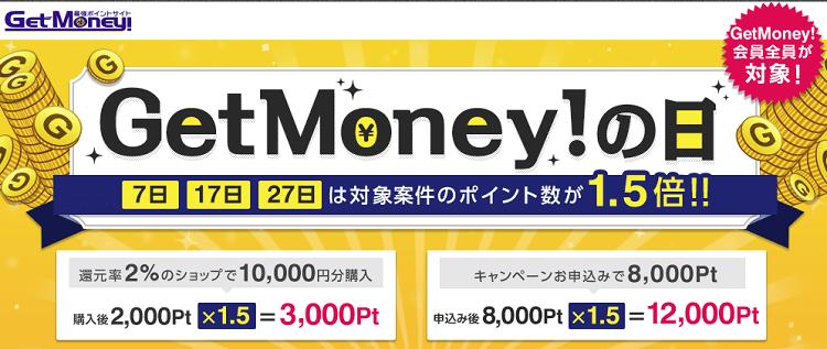 getmoney-8notukuhi