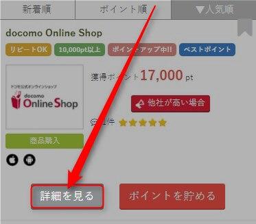 i2ipoint-docomo-online-shop01