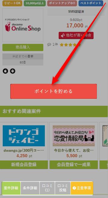 i2ipoint-docomo-online-shop02