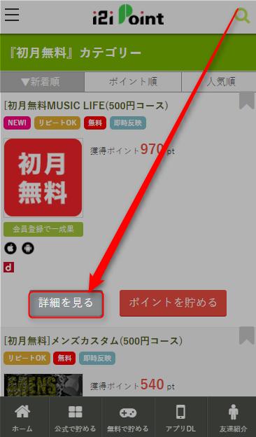 i2ipoint-kousiki-syotuki02-1