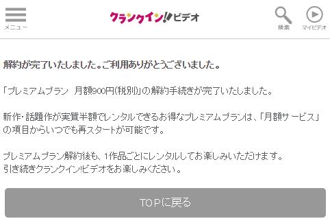kurankuin-bideo-kaiyaku8