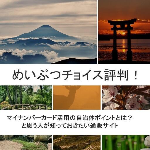 meibutsu-choice-matome