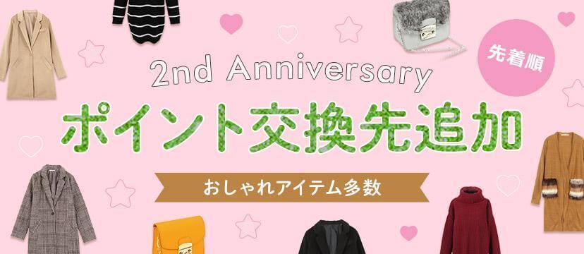 mydoki-2nd-Anniversary