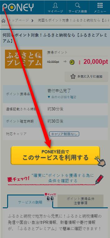 poney-hurusato-pureiamu02