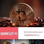 QUOINEX(コインエクスチェンジ)評判!ビットコイン&イーサリアムの仮想通貨取引所とは