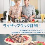 【R-COOK】ライザップクック評判!プロ料理人とマンツーマンレッスンだから2ヶ月間でメシマズ料理からメシウマ料理へ!?
