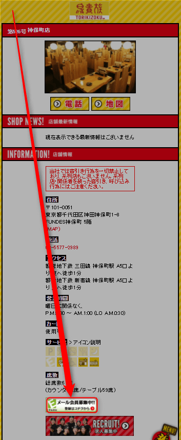 torikizoku-hp3