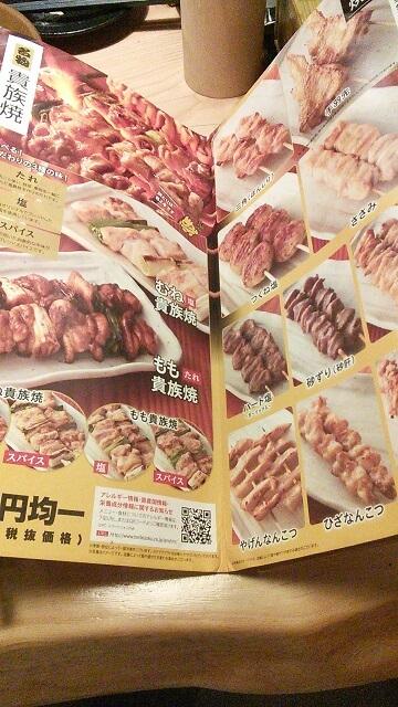 torikizoku-menu