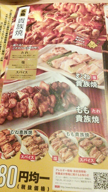 torikizoku-menu1