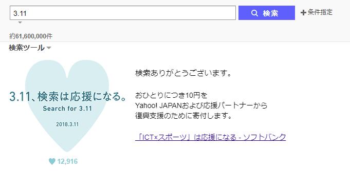 yahoo-311