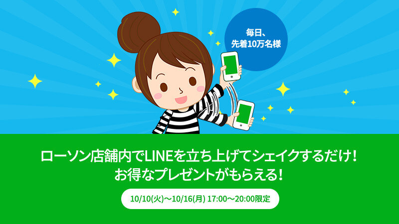 LAWSON-line-pay