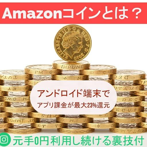 amazon-coin-matome