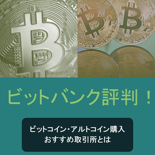 bitbank-matome