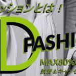 dファッションとは!MAX80%OFFから試着&キャンセルも可能!dポイントも貯まり、あなたが知らない得する裏技とは