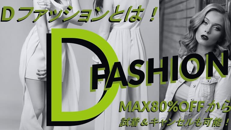 d-fashion-matome1