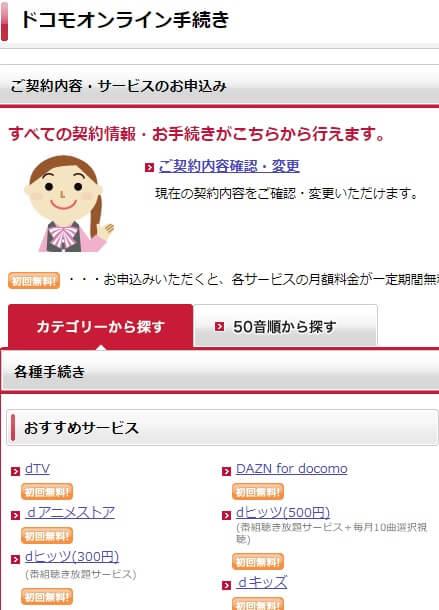 docomo-online1