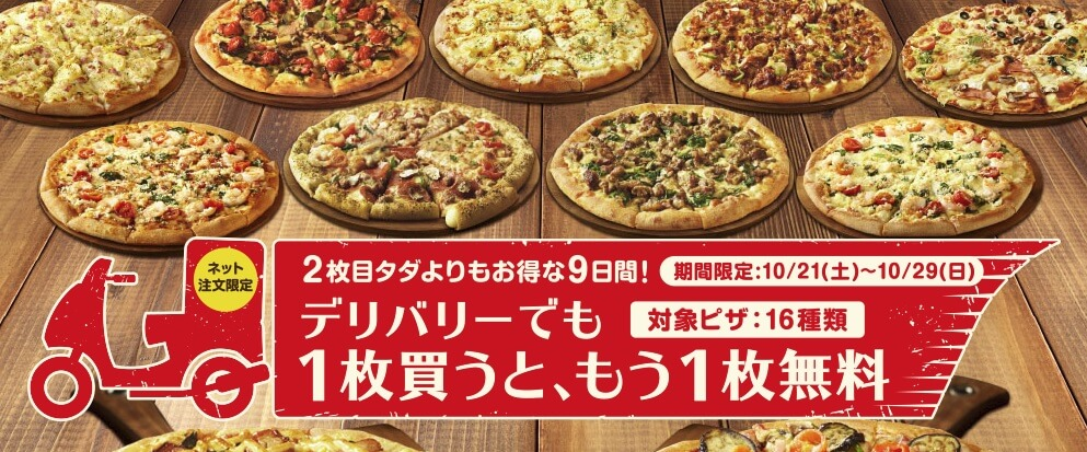 domino-piza-kikangentei
