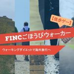【徒歩ゲー】FiNCごほうびウォーカーとは?ウォーキングダイエットで海外旅行へ