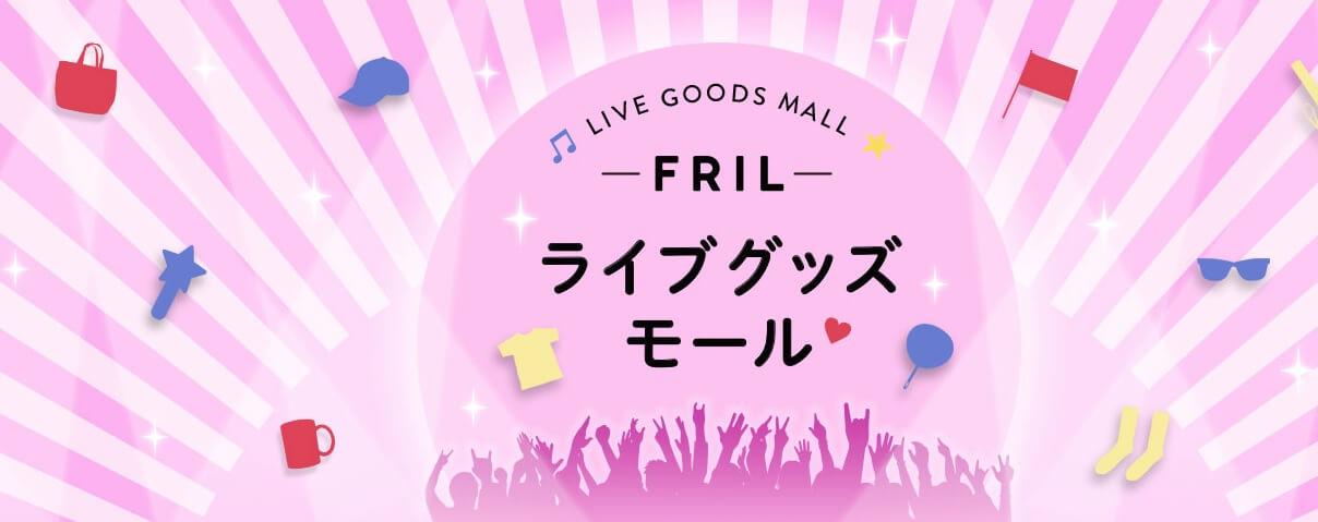 fril-live-goods