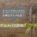 auグルメパス評判!クックパッドのレシピから食べログのワンコインランチ・クーポンまでお得なグルメ生活!