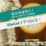 iDeCo(イデコ)で自分年金作り!損する人得する人の節税術【個人型確定拠出年金】