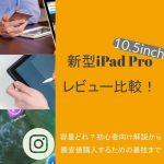 iPad Pro(10.5インチ)レビュー!おすすめ容量からノートPCと比較!最安値購入の裏技まで