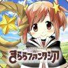 きらファン|きららファンタジア攻略!wikiにない無課金で課金して星彩石をゲットする裏技