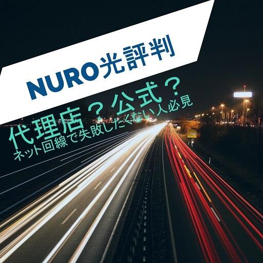 nuro-hikari-matome