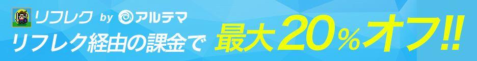 rifureku-arutema-banner