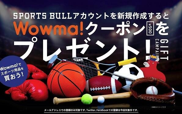 sports-bull-wowma