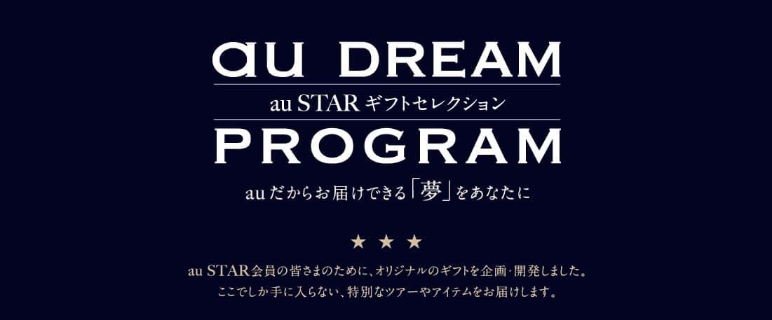 au-dream-program