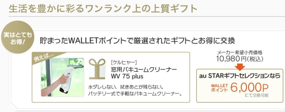au-star-gift-toku
